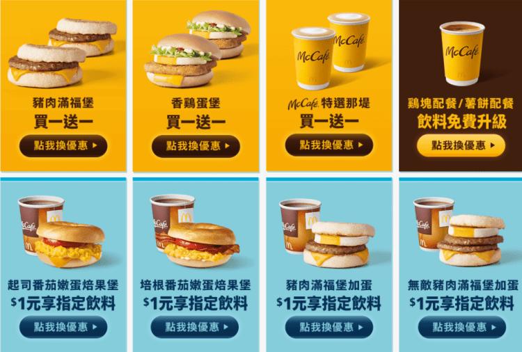麥當勞連續28天買一送一!使用早安優惠券現省335元,早安優惠券這裡免費下載!