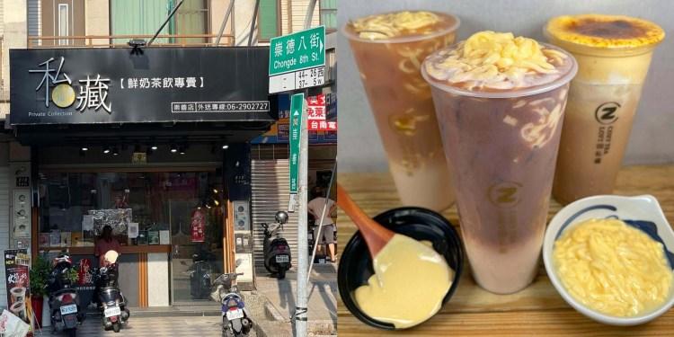 [台南美食] 御私藏鮮奶茶專賣店(崇善店) – 布丁居然也能做成拉麵!全新的拉麵布丁飲品推出爆紅啦