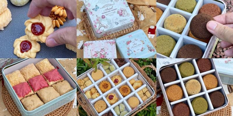 [宅配美食] 愛莉兒手作烘焙 - 打開餅乾盒就有超美餅乾!純手工製作的餅乾入口會融化你的心