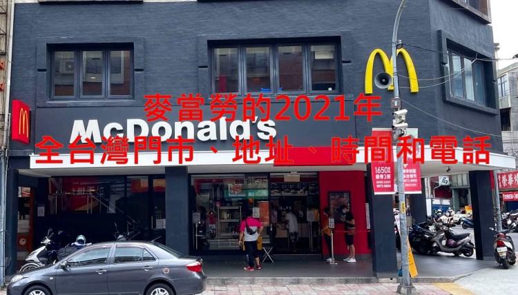 麥當勞的2021全台灣門市、地址、時間和電話(10月更新)