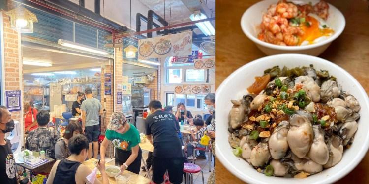 [基隆美食] 吳姳麵館 – 超浮誇的小吃!蚵仔和蝦仁蓋飯就是要蓋滿滿看不到飯!