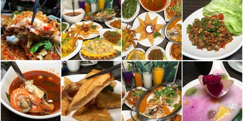 [台南美食] 凹凸餐廳中華店 - 超多品項很適合聚餐的平價泰式餐廳