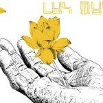 LAS MAR - Euphemist [Album Premiere] - acid stag