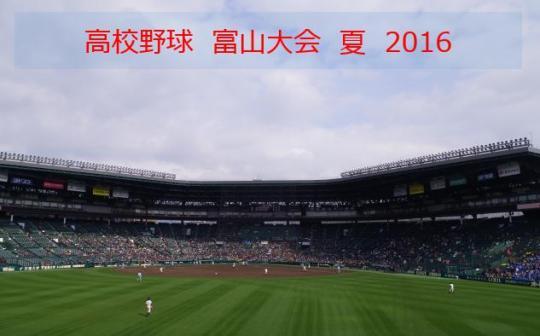 富山2016