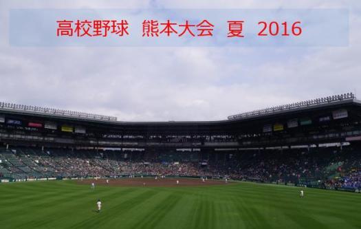 熊本2016