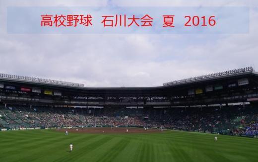 石川2016