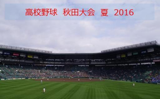 秋田2016
