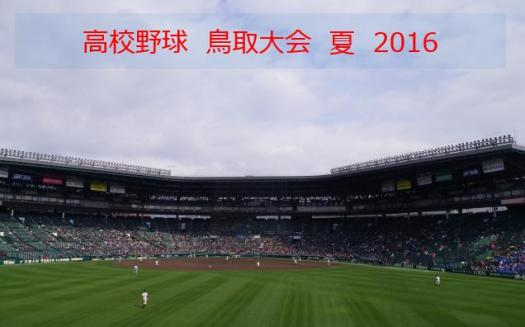 鳥取2016