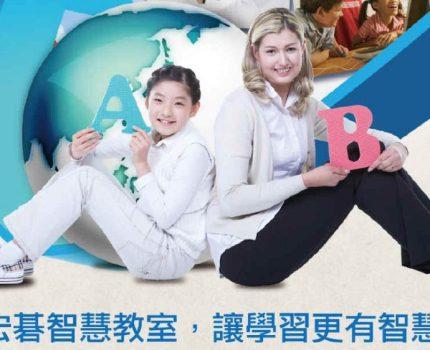 Acer 宏碁智慧教室