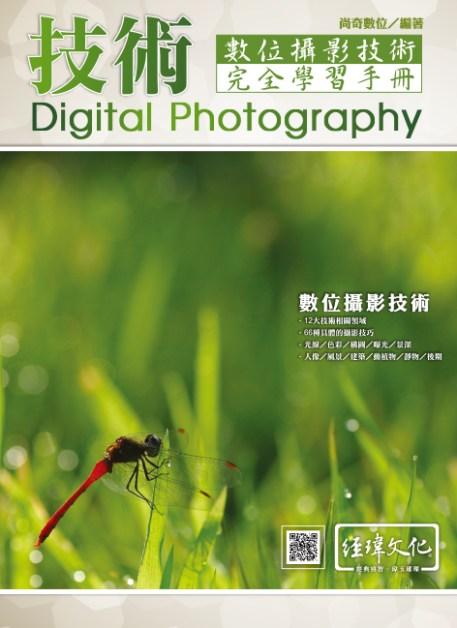 數位攝影技術完全學習手冊