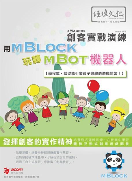 用mBlock 玩轉 mBot 機器人 創客實戰演練