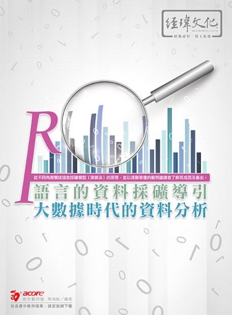 R語言的資料採礦導引–大數據時代的資料分析