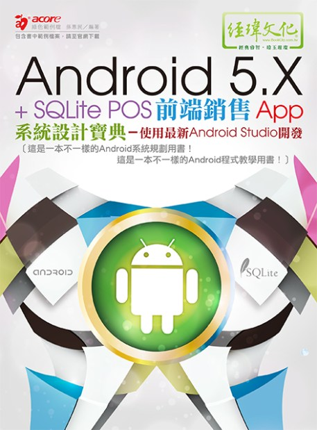 Android 5.X + SQLite POS前端銷售 App 系統設計寶典–使用 Android Studio 開發