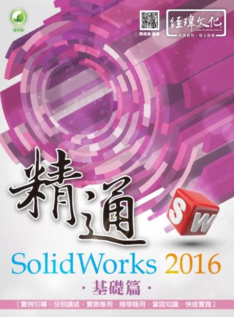 精通 SolidWorks 2016 — 基礎篇