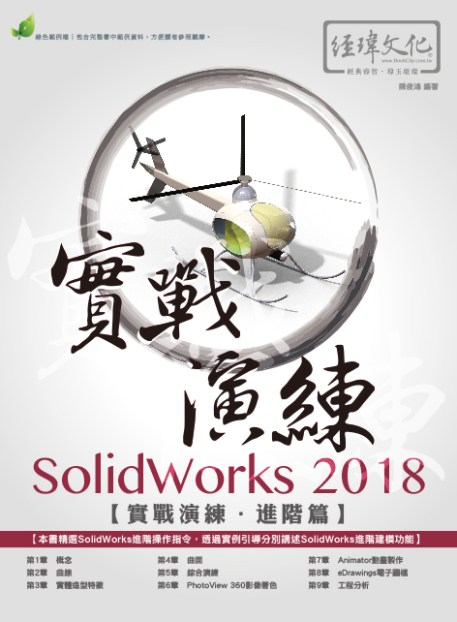 SolidWorks 2018 實戰演練 – 進階篇