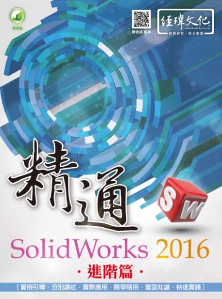 精通 SolidWorks 2016 — 進階篇