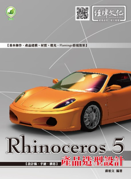 Rhinoceros 5 產品造型設計