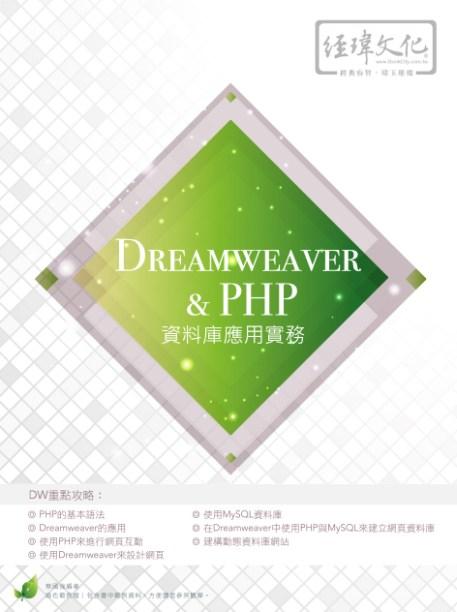 Dreamweaver & PHP 資料庫應用實務