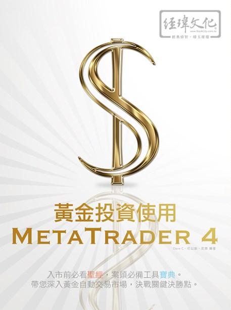 黃金投資使用 MetaTrader 4