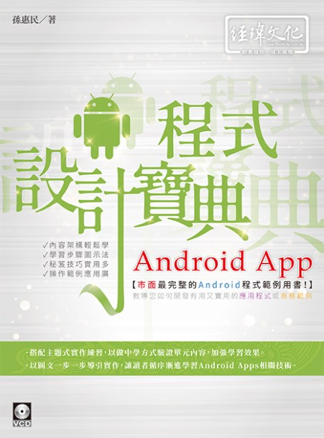 Android App程式設計寶典