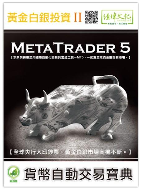 黃金白銀投資 II — MetaTrader 5自動交易寶典