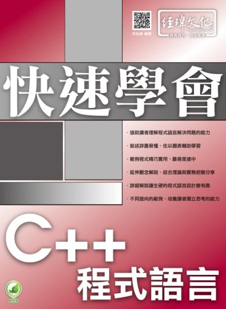 快速學會 C++ 程式語言