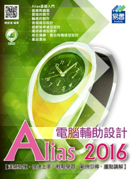 Alias 2016 電腦輔助設計