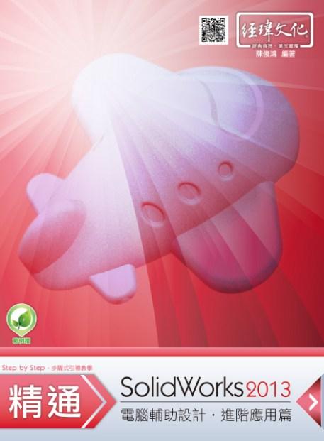 精通 SolidWorks 2013 — 進階篇