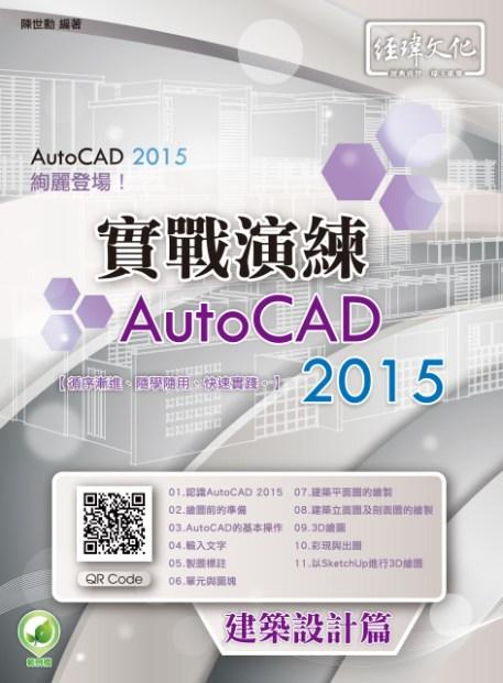 AutoCAD 2015 實戰演練–建築設計篇