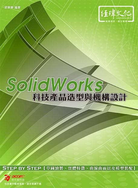 SolidWorks 科技產品造型與機構設計