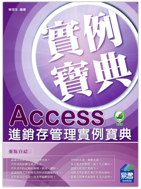 Access 進銷存管理實例寶典