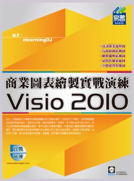 Visio 2010 商業圖表繪製實戰演練