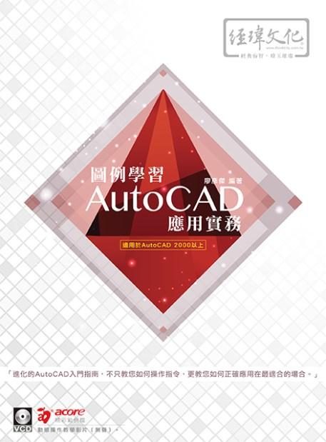 圖例學習AutoCAD 應用實務