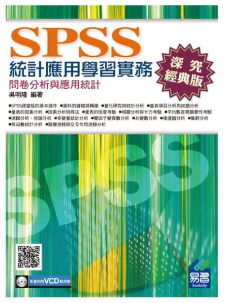 SPSS統計應用學習實務–問卷分析與應用統計(第三版)