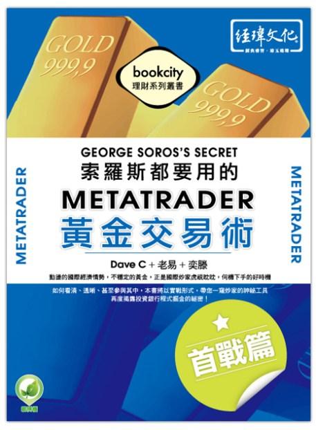 索羅斯都要用的MetaTrader黃金交易術–首戰篇