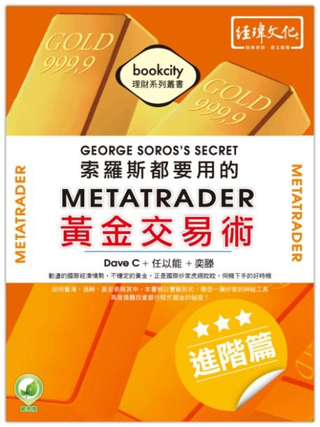 索羅斯都要用的MetaTrader黃金交易術–進階篇