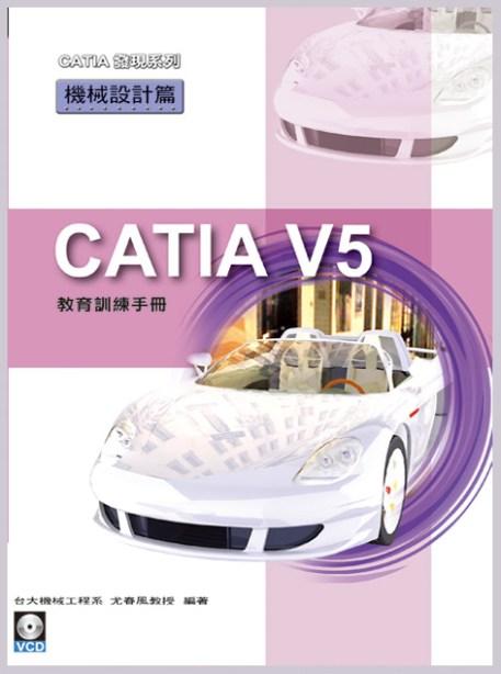 CATIA V5 教育訓練手冊—機械設計篇