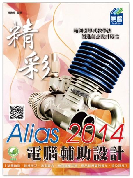 精彩 Alias 2014 電腦輔助設計