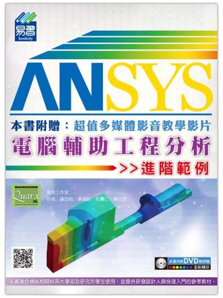 ANSYS 電腦輔助工程分析進階範例