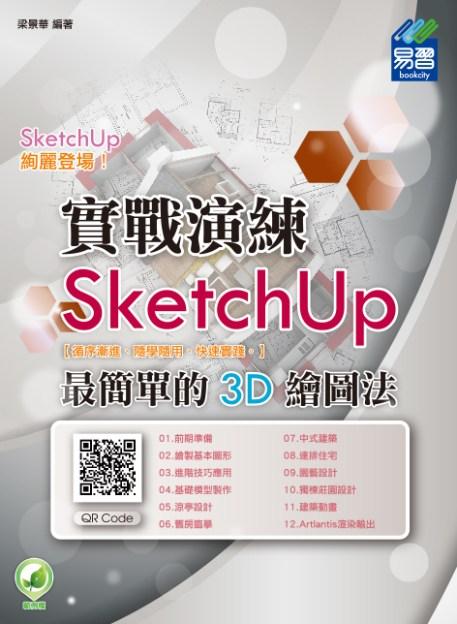 SketchUp 最簡單的 3D 繪圖法