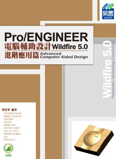 Pro ENGINEER Wildfire 5.0 電腦輔助設計–進階應用篇