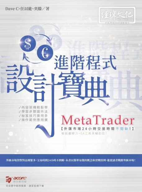 MetaTrader 進階程式設計寶典