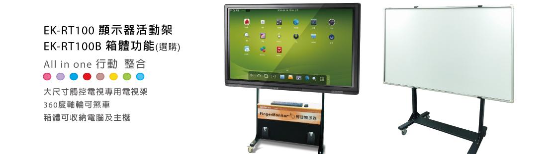 顯示器(電子白板)活動架