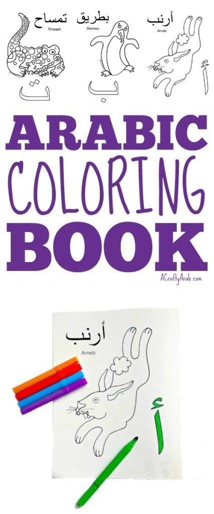 ACraftyArab Arabic Alphabet Coloring Book Alif