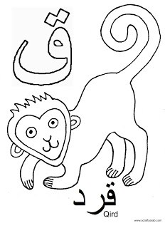 Arabic Alphabet Coloring PagesQaf Is For Qird