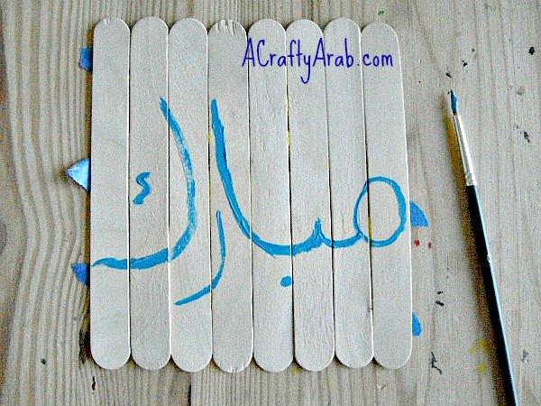 ACraftyArab Eid Stick Puzzle6