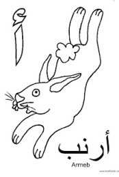 Arabic letter arneb (rabbit) coloring page