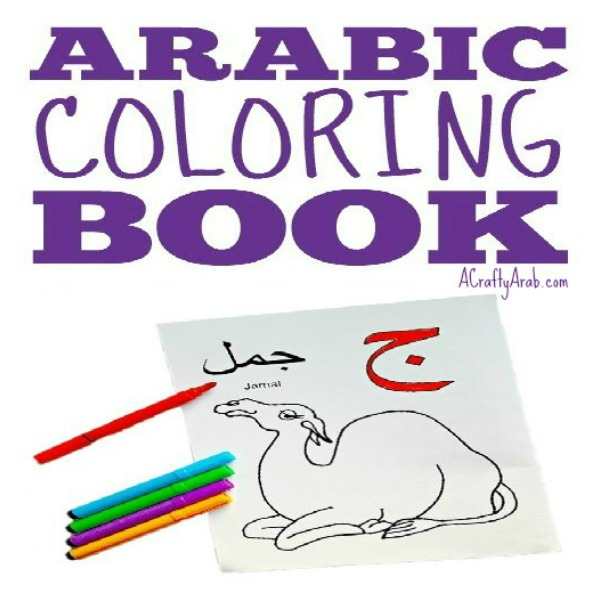 Arabic Alphabet Letter Coloring Page Jeem is for Jamal Animal