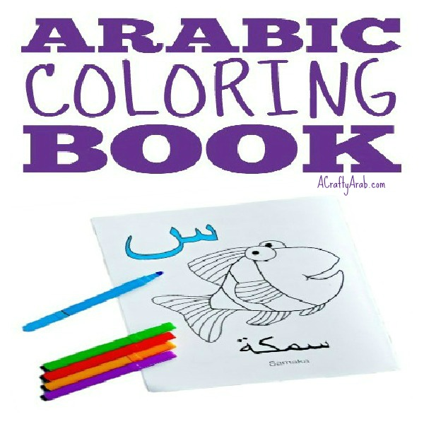 Arabic Alphabet Letter Coloring Page Seen is for Samakah Animal