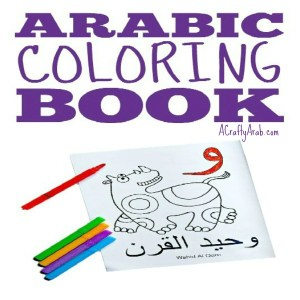 Arabic Alphabet Letter Coloring Page Wow is for Wahid Al-Qarn Animal